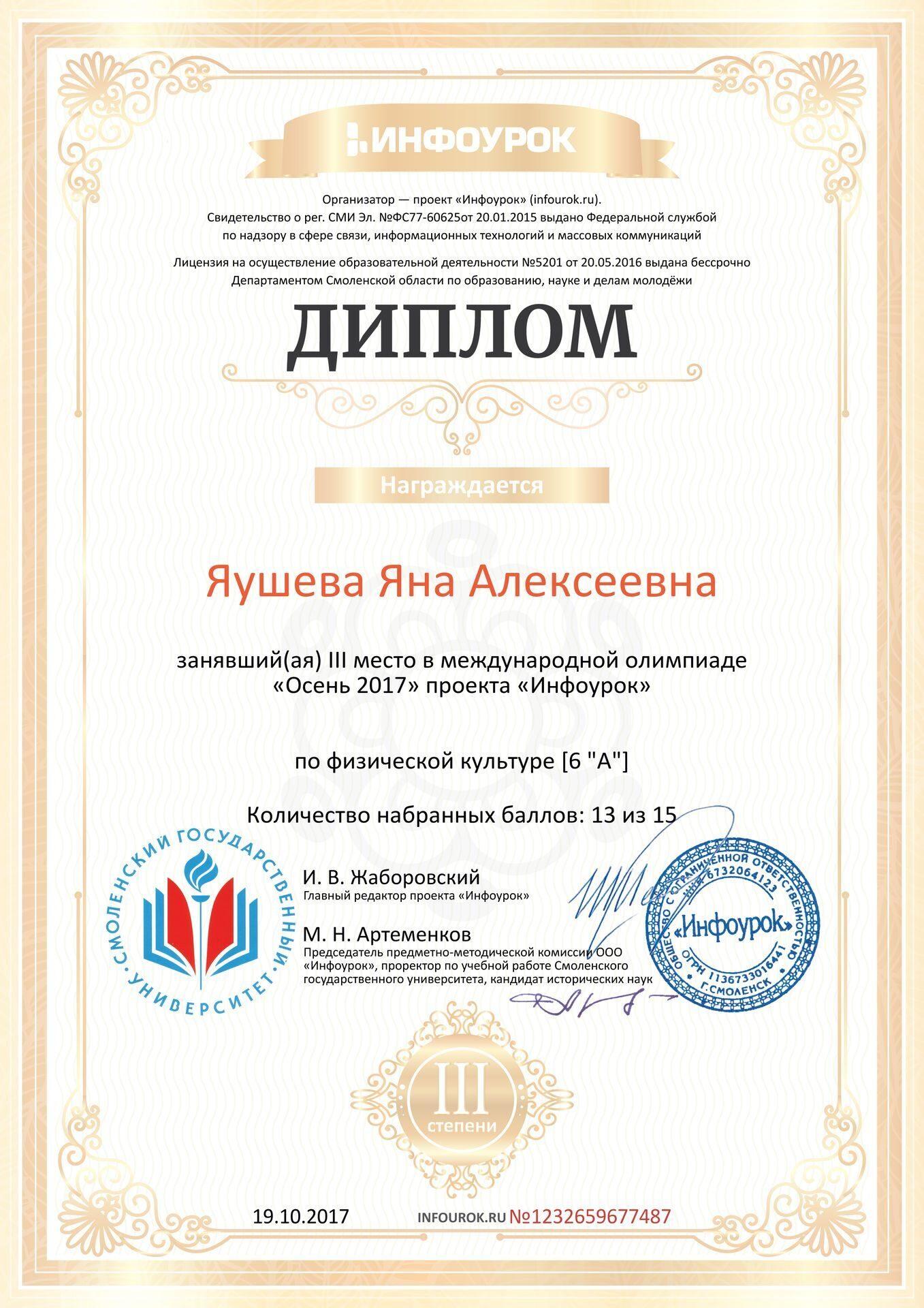 Спортивные состязания олимпиады соревнования Диплом проекта infourok ru Яушева